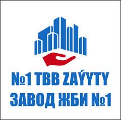 Завод ЖелезоБетонных Изделий №1