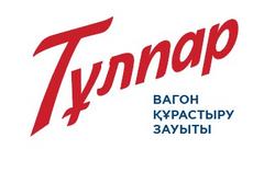 «Вагоностроительный завод «Тұлпар»