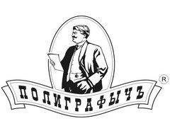 Полиграфычъ