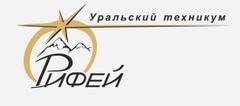ГБПОУ СО Уральский техникум Рифей
