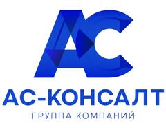 АС-Консалт