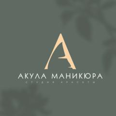 Акула МАНИКЮРА (ИП Жуйков Константин Сергеевич)
