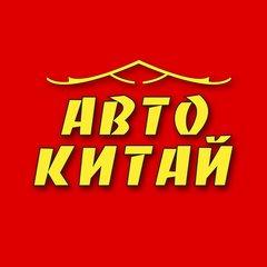 АвтоКитай