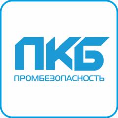 ПКБ ПромБезопасность