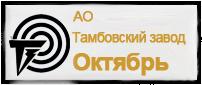 ТЗ Октябрь