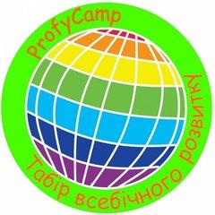 Детский лагерь всестороннего развития «ProfyCamp»