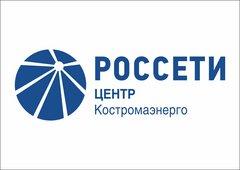 Филиал ПАО МРСК Центра-Костромаэнерго