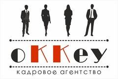 Кадровое агентство оККеу
