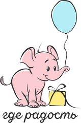 Где радость, воздушные шарики с доставкой