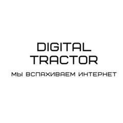 Диджитал Трактор