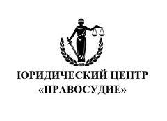 Юридический центр Правосудие