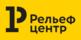 """""""Рельеф-Центр"""" Департамент Административный блок"""