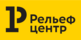 """Рельеф-Центр"" Департамент Логистика"