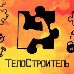 Телостроитель (ИП Моторин Данил Евгеньевич)