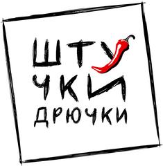 Штучки-Дрючки (ИП Усолкина Ксения Николаевна)
