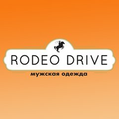 Rodeo Drive (Папулова Е. М.)