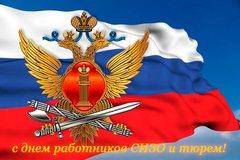 Младший инспектор отдела режима (г. Волоколамск)