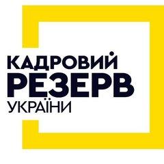 Кадровый резерв Украины