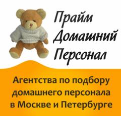 Агентство Прайм Домашний Персонал