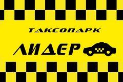 Таксопарк Лидер