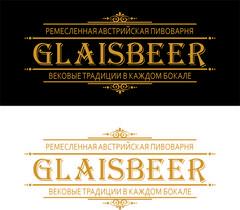 Премиум пивоварня крафтового пива Glaisbeer
