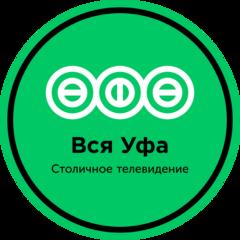 Продюсерский центр Вся Уфа
