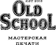 Мастерская печати Old School