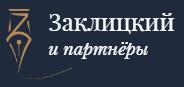 Заклицкий и Партнеры