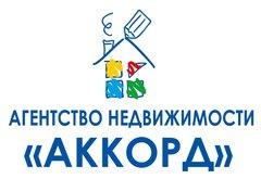 Агентство недвижимости Аккорд