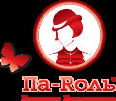 Розничная сеть отделов, магазинов Па-Rоль