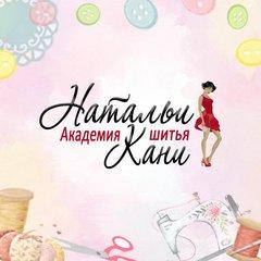 Кани Наталья Вячеславовна