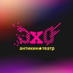 АнтиКинотеатр ЭХО