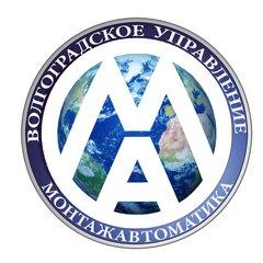 Волгоградское управление Монтажавтоматика