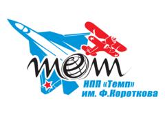 НПП Темп им. Ф. Короткова