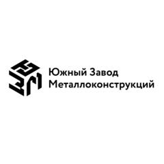Южный Завод Металлоконструкций