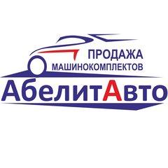 Абелитавто