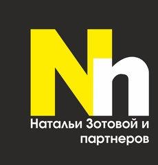 КА Натальи Зотовой