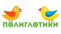 Полиглотики (ИП Семенова Ирина Владимировна)