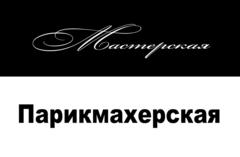 Парикмахерская Мастерская