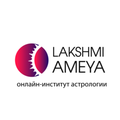 Лакшми-Амея