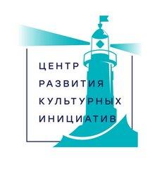 Центр Развития Культурных Инициатив