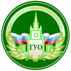 Главное управление по обеспечению деятельности Министерства иностранных дел Российской Федерации