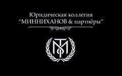 Юридическая коллегия МИННИХАНОВ и партнеры