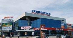Торговый центр Суворовский