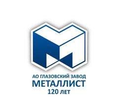 Металлист, Глазовский завод