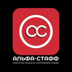 АЛЬФА-СТАФФ