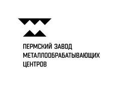 СТП Пермский Завод Металлообрабатывающих Центров
