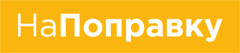 НаПоправку.ру