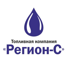 Топливная компания Регион-С