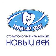 МЦ НОВЫЙ ВЕК